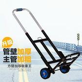 (交換禮物)買菜車小拉車手拉車拉桿車購物車可折疊手推車行李車