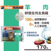 【SofyDOG】K9 Natural 98%鮮燉生肉主食貓罐-無穀羊肉(170g)貓罐頭 主食罐