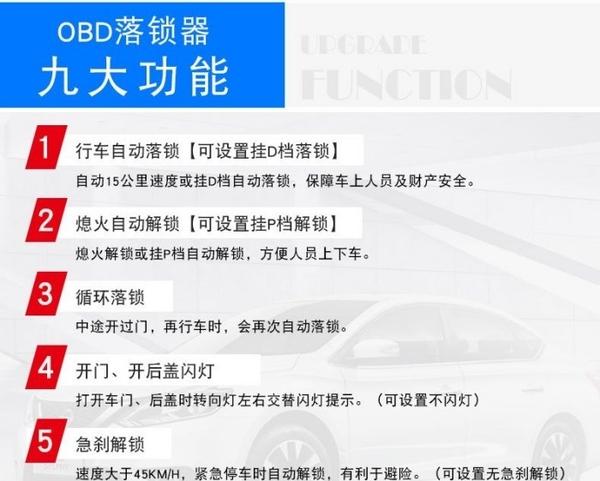 【車王汽車精品百貨】日產 NISSAN MARCH OBD OBD2 行車自動上鎖 自動開鎖 P檔開鎖 落鎖器 速控鎖