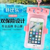 手機防水袋特比樂21H 水下拍照手機防水袋潛水套觸屏游泳 蘋果67plus 保護至簡元素