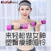 啞鈴女一對家用健身初學者瘦臂手臂瑜伽女士塑臂瘦身1-3KG小啞鈴