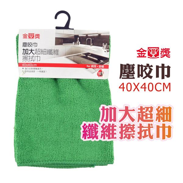 塵咬巾加大超細纖維擦拭巾 抹布 廚房擦拭台灣製