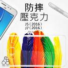 E68精品館 壓克力 邊框 透明殼 三星 J5 2016年 新版 J7 2016年 新版 手機殼 軟殼 防摔殼 保護套