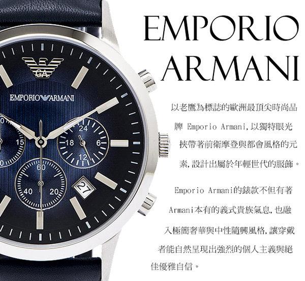 EMPORIO ARMANI  古典前衛混和風女性手錶(AR1712)黑面X黑色/26mm