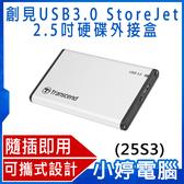 【3期零利率】全新 創見USB 3.0 StoreJet 2.5吋硬碟外接盒