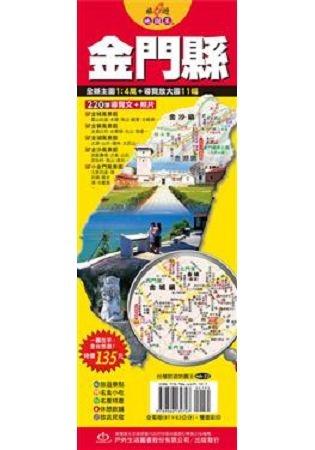 台灣旅遊地圖王:金門縣