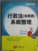 【書寶二手書T1/進修考試_WFP】行政法(含概要)系統整理_賴農惟