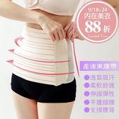 哈韓孕媽咪孕婦裝*【HD384】月子必備.高透氣魔鬼氈分段式產後束腹帶