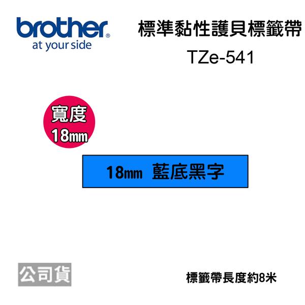※原廠公司貨※ brother 18mm 原廠標準黏性護貝標籤帶 TZe-541 藍底黑字 (長度8米)