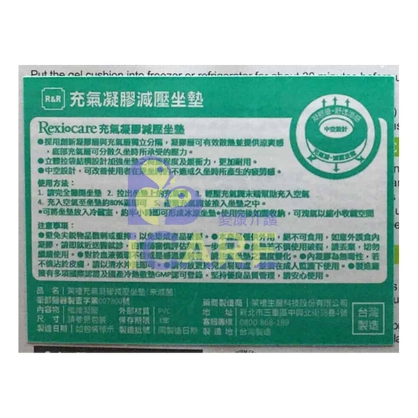 REXICARE 萊禮充氣凝膠減壓座墊 中空坐墊 充氣坐墊 SU8406 (方型) +愛康介護+