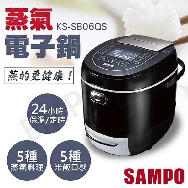 送!強化玻璃減油保鮮盒【聲寶SAMPO】6人份蒸氣電子鍋 KS-SB06QS