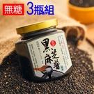 [容記] 破壁營養健康純濃黑芝麻醬-無糖 (3 瓶裝/附盒)