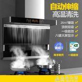 7字抽油煙機頂側雙吸自動清洗超靜音吸油煙機歐式家用廚房吸力大 220vNMS名購居家