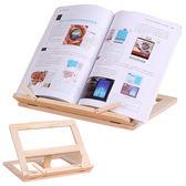 實木多用途可折疊筆記本支架看書架閱讀架讀書架平板架【限量85折】