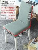 椅套 歐式家用椅子套凳子套罩通用酒店餐桌椅套彈力連體椅墊套裝座墊套 店慶降價