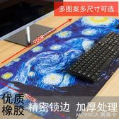 桌墊 夢天大鼠標墊超大號鍵盤墊游戲動漫學生書桌墊可愛女生辦公電腦墊 YXS 莫妮卡小屋