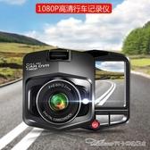 行車記錄儀隱藏式1080P高清廣角車載夜視汽車雙鏡頭電子狗一體機YYJ 阿卡娜