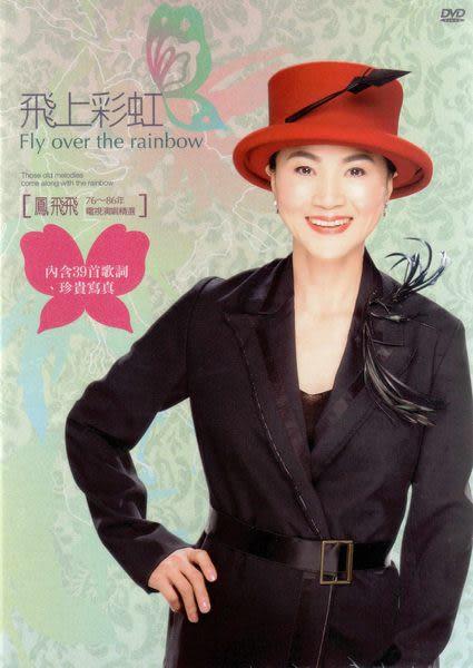 鳳飛飛 飛上彩虹 76~86年電視演唱精選 DVD (音樂影片購)