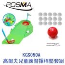 POSMA 高爾夫兒童練習揮桿墊套組 KGS050A