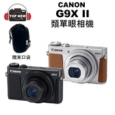 [贈32G+保貼+讀卡機+小腳架+束口袋] Canon 佳能 PowerShot G9XM2 Mark II 公司貨 G9X M2