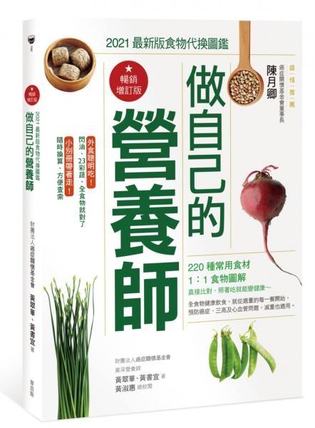 做自己的營養師〔暢銷增訂版〕:2021最新版食物代換圖鑑【城邦讀書花園】