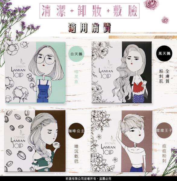 韓國 LAMIAN萊美妍 蜘蛛絲皂(黑天鵝/白天鵝/痘痘王子/咖啡公主) 65g/顆 - 任選【i -優】