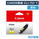 原廠墨水匣 CANON 黃色 CLI-751Y / 適用 CANON MG5470/ MG5570/ MG5670/ MG6370/ MG7170/ MG7570