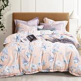 Artis 天絲 床包枕套組-台灣製(單人/雙人/加大) -蕊西-桔