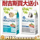 ◆MIX米克斯◆【送1.5kg】耐吉斯狗飼料7.5公斤.成羊/幼羊/幼雞/老羊/成雞