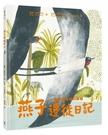 燕子遷徙日記:一段飛越地球的旅程【城邦讀書花園】