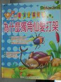 【書寶二手書T7/少年童書_ZJA】為什麼獨角仙愛打架_九童國際文化