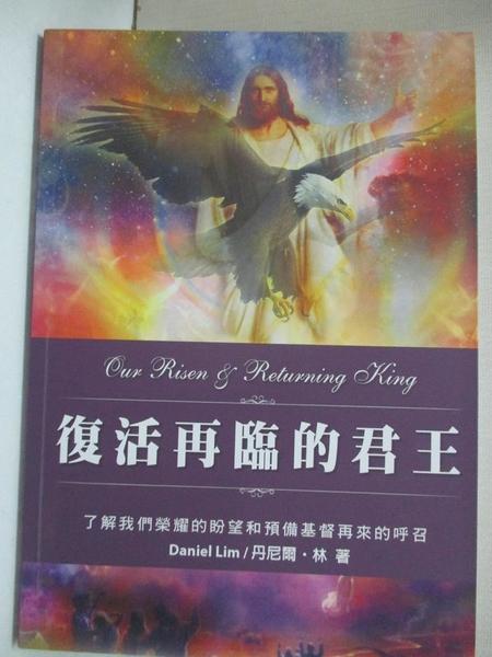 【書寶二手書T5/宗教_ILL】復活再臨的君王_丹尼爾.林(Daniel Lim)作; 劉如菁譯