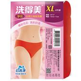 洗得美淨彩女用三角免洗褲XLx4入 【康是美】