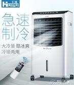 移動空調-空調扇家用靜音臥室冷暖型立式一體機商用可移動便捷式微型小空調 提拉米蘇