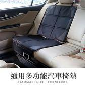 ✿現貨 快速出貨✿【小麥購物】汽車座椅保護墊 安全座椅保護墊  汽車座椅保護 【C127】
