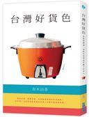 (二手書)台灣好貨色:你從沒想過,這些生活用品打動了日本人