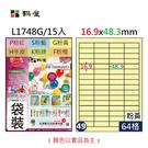 【奇奇文具】鶴屋 #49 L1748G 16.9x48.3mm 64格 粉黃 A4 三用標籤(1包15張)
