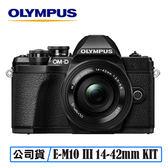 10/21前回函送皮套肩帶組 OLYMPUS OM-D E-M10 Mark III 14-42mm EZ KIT 單眼相機 台灣代理商公司貨