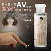 情趣用品 日本超人氣AV女優 強拉絲仿真人體潤滑液 100ml﹝A﹞