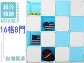 ikloo~魔術方塊16格8門收納櫃 創意收納組合櫃 鞋櫃鞋架收納箱置物屏風櫃【YV9003】BO雜貨