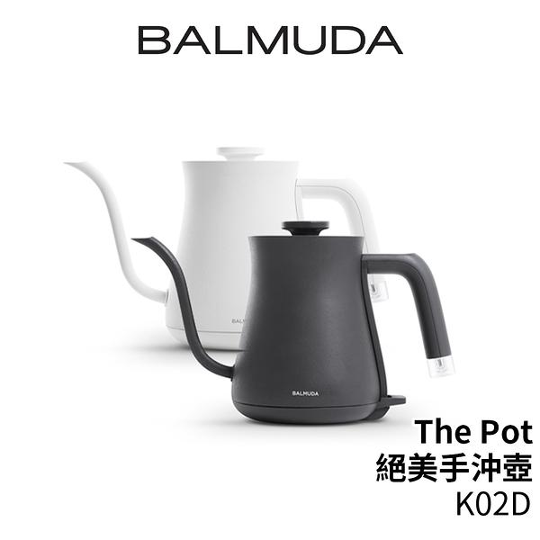 BALMUDA百慕達The Pot 電熱手沖壺  K02D-WH 白 / K02D-BK 黑