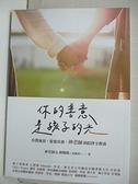 【書寶二手書T1/親子_AHG】你的善意,是孩子的光:有教無淚,從愛出發,神老師的陪伴全教養_