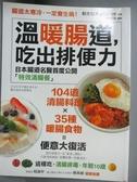 【書寶二手書T3/養生_QLZ】溫暖腸道吃出排便力_鬆生恆夫