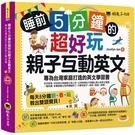 睡前5分鐘的超好玩親子互動英文:專為台灣家庭打造的英文學習書(附贈虛擬點讀筆AP