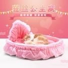 寵物時尚四季蝴蝶結蕾絲公主床 貓床狗窩【時尚大衣櫥】