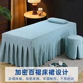 禾譜美容院專用高檔美容床罩四件套棉麻高端歐式按摩推拿床套簡約 町目家