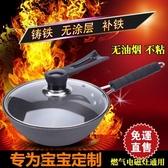 鑄鐵寶寶輔食燉炸奶鍋 YXS 【快速出貨】
