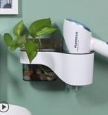 吹風機架嘉寶吹風機架免打孔衛生間廁所吹風筒架浴室衛生間置物架電吹風架 名創家居館