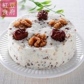 【紅豆食府】紅棗核桃鬆糕