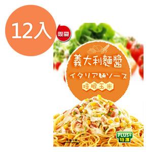 聯夏 義大利麵醬-玉米培根 120g (12入)/盒